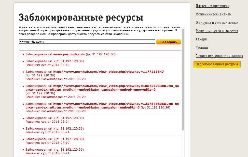 Ваш ip заблокирован за порнографию