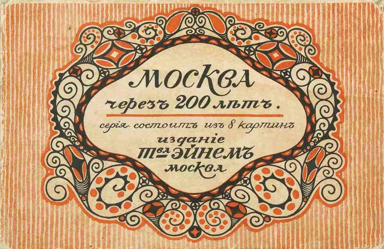 Москва будущего из 1914 года.