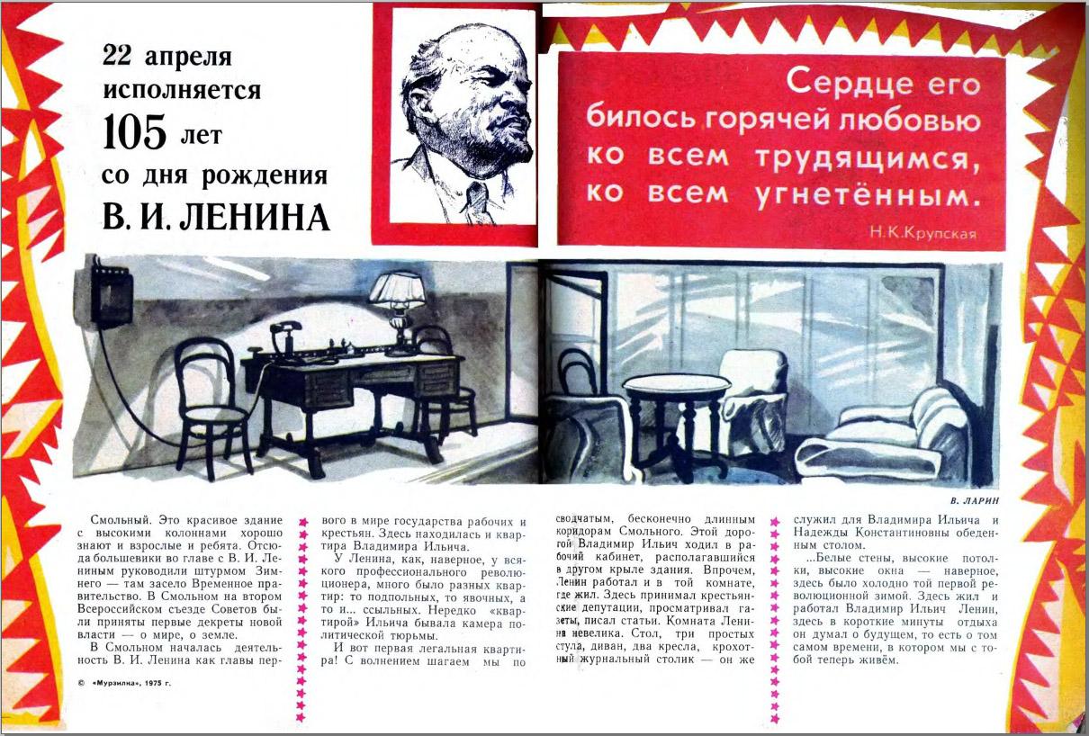 "Страшна пропаганда в журналі ""Мурзилка"""