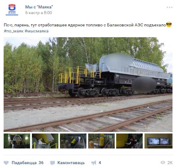 Рутений-106. Что на самом деле произошло на Урале?