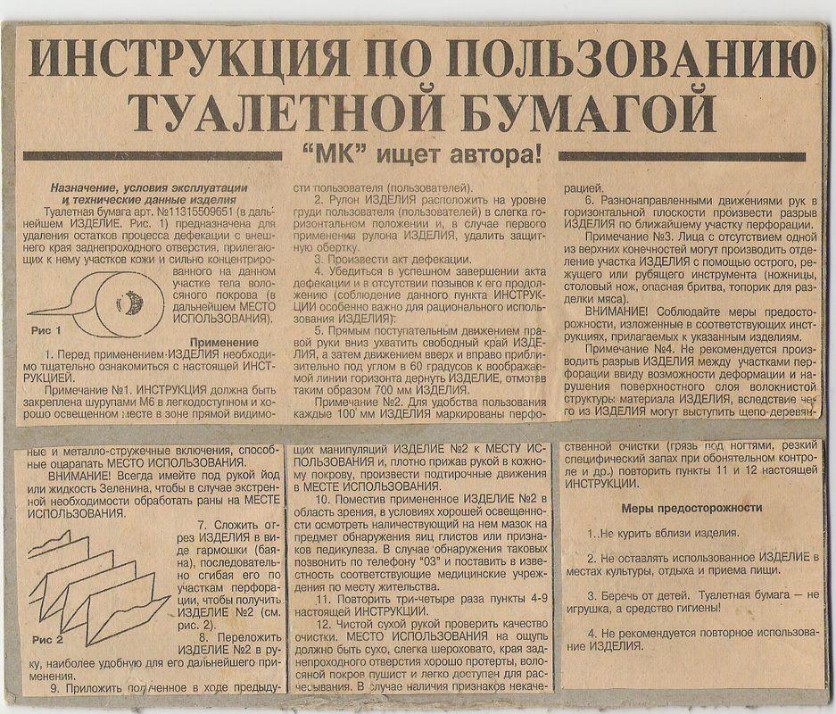 СССР — страна без туалетной бумаги.
