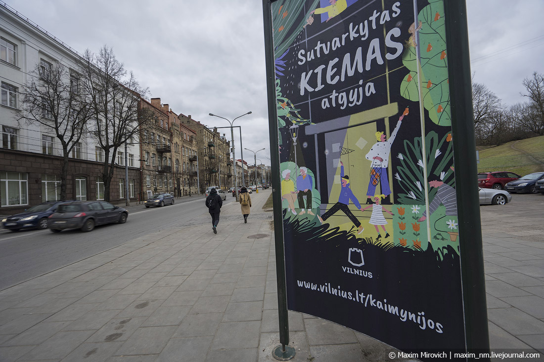 В Вильнюс за хамоном и воспоминаниями.