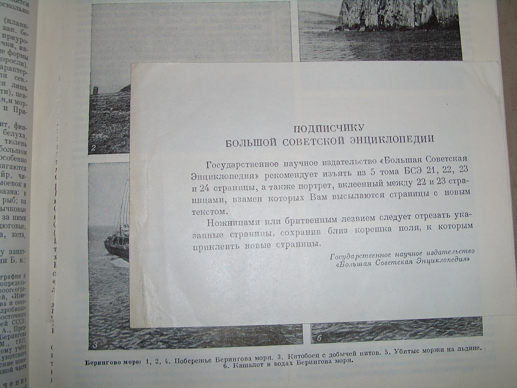 Как в СССР переписывали прошлое.