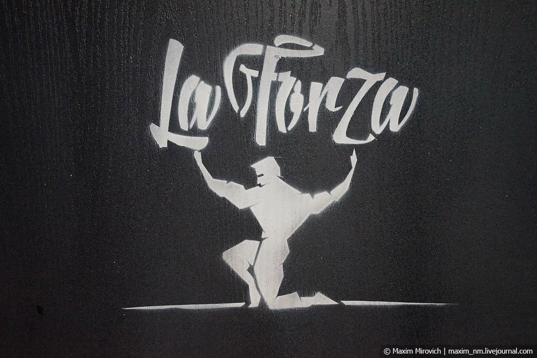 «La Forza» — крутой фитнес-центр в Минске.