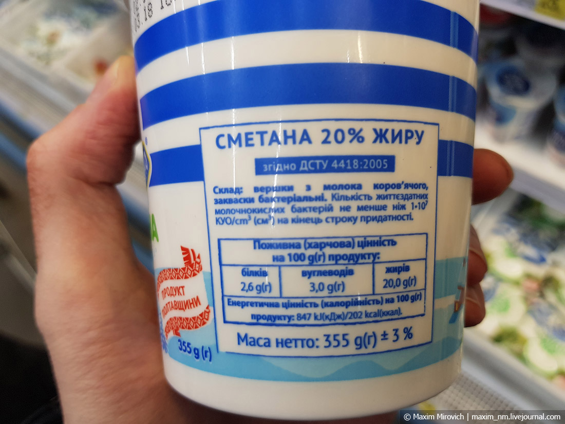 Чем на самом деле кормят украинцев.