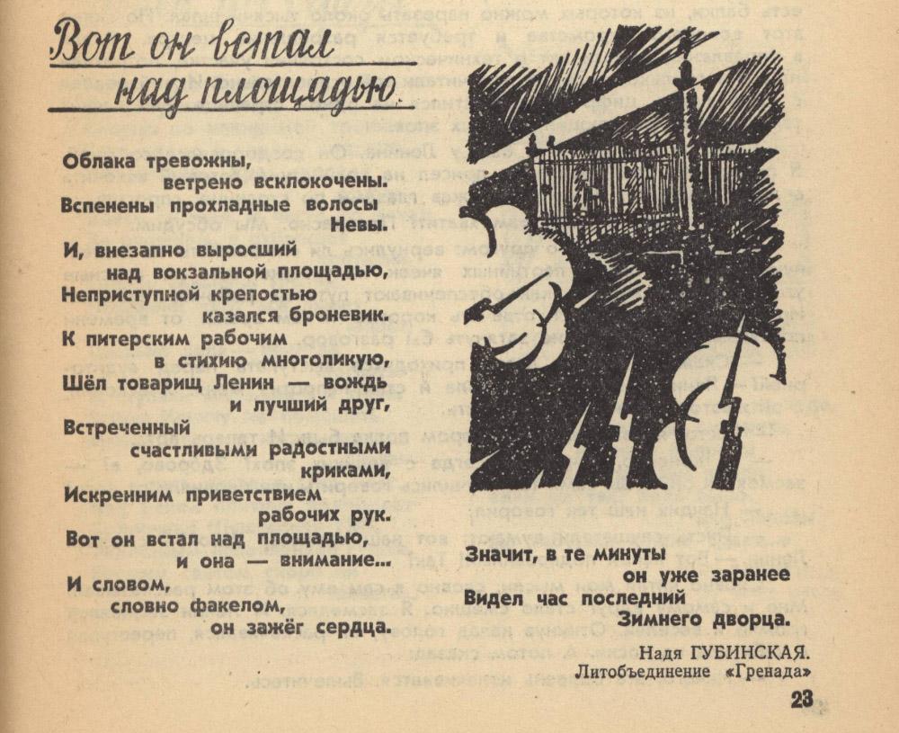 Страшная пропаганда в детских журналах.