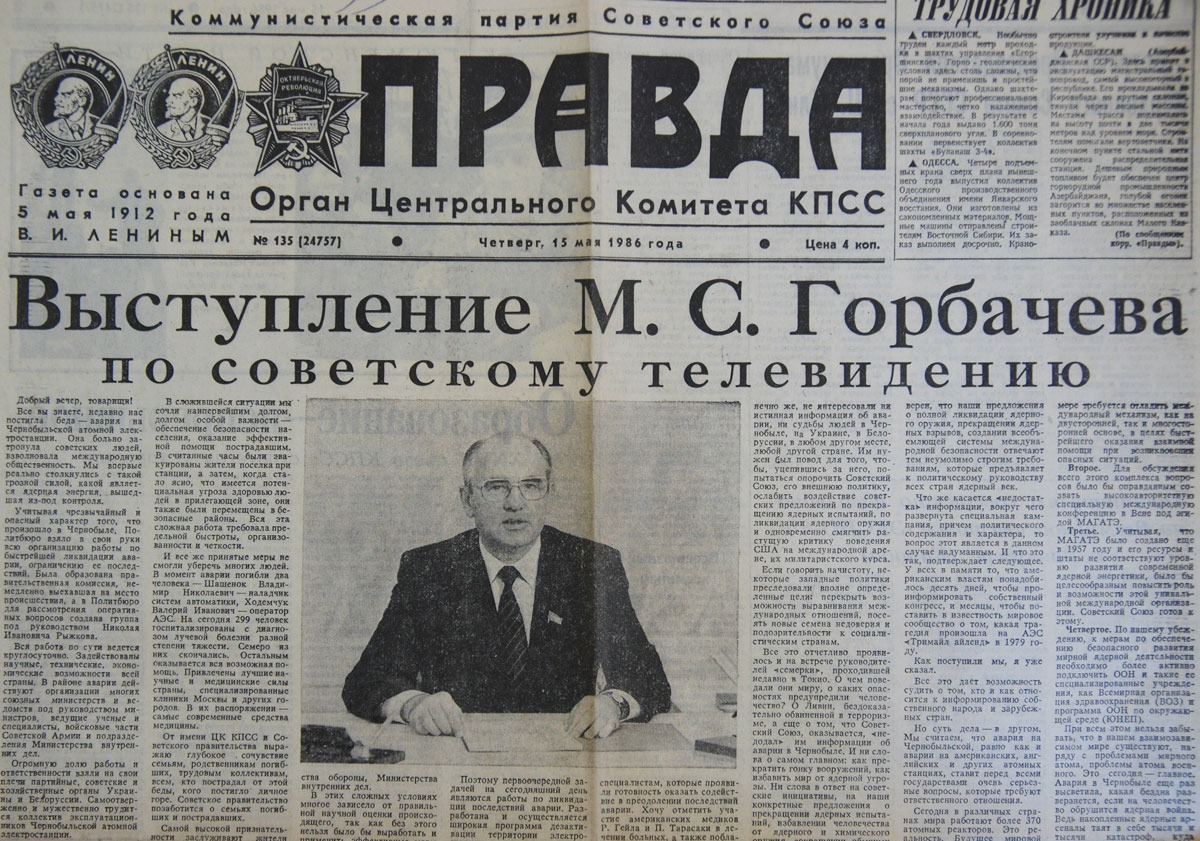 Страшный Первомай в 1986 году.