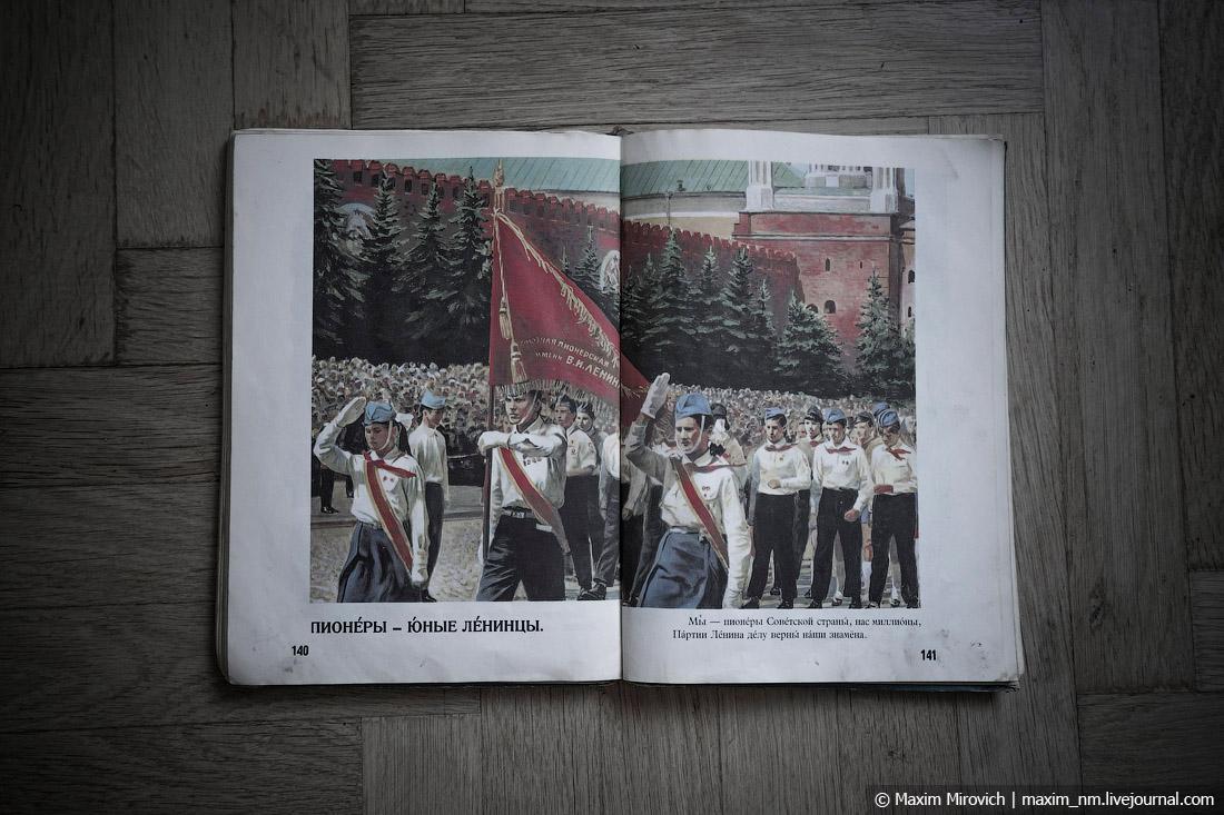 Читаю советскую пропаганду.