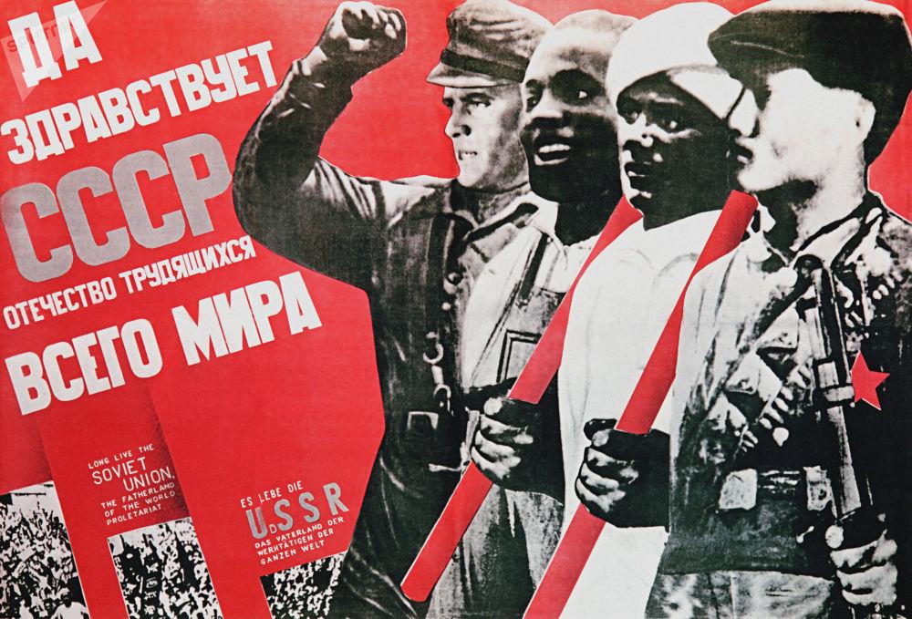 1920px-Скоро_весь_мир_будет_наш.jpg
