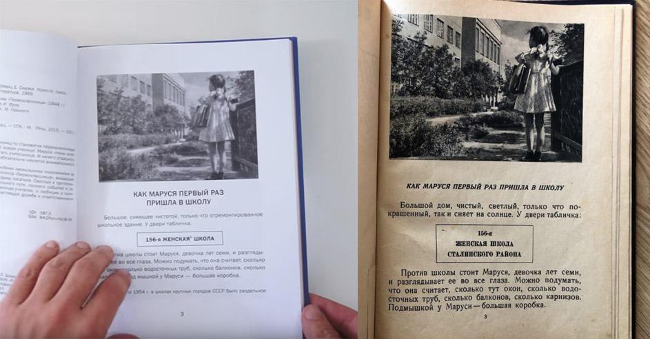 «Друг детей товарищ Сталин».