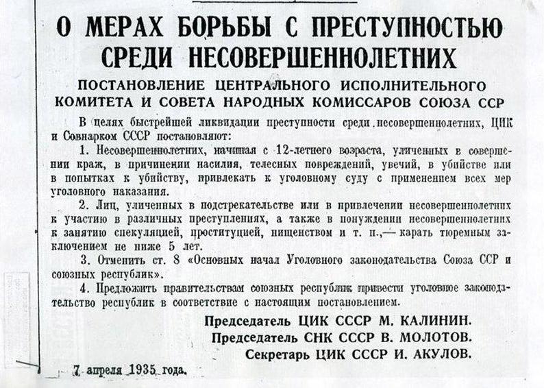 «Друг детей товарищ Сталин». Сталин, Сталина, детей, детям, учиться, друзья, закон, который, культа, Подписывайтесь, учителя, возраста, задача, издания, Думаю, школах, сталинские, сталинском, которые, советской