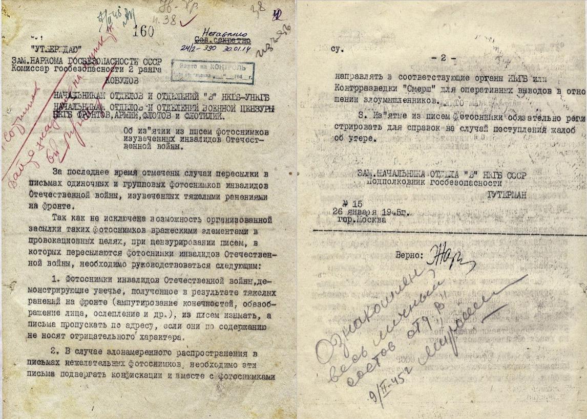 Что при Сталине делали с инвалидами.