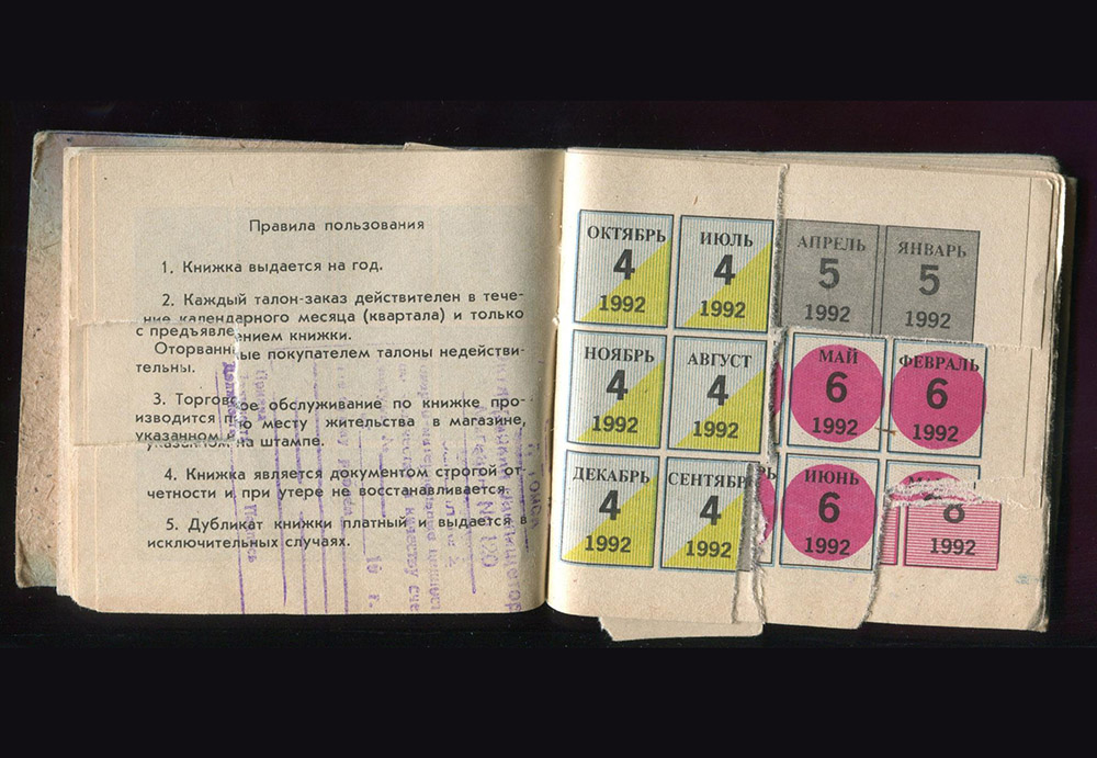 Советская жизнь по талонам.