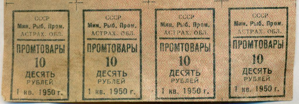 Радянське життя за талонами. Хочете повернути?