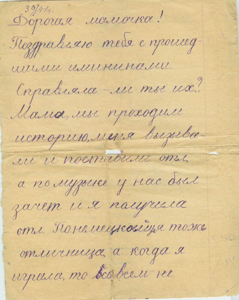 Страшные письма детей ГУЛАГа.