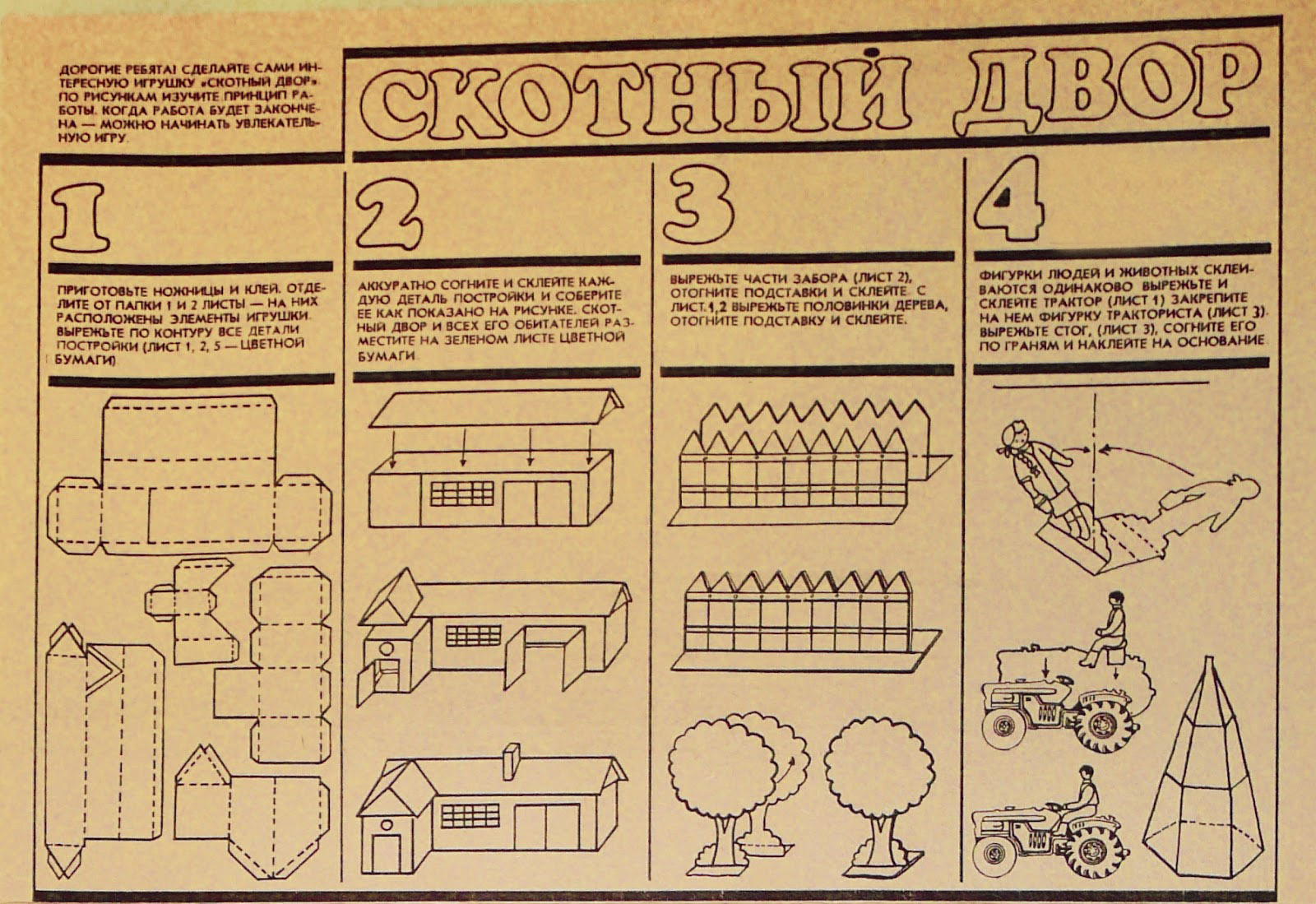 Страна из спичек и желудей: как в СССР учили жить в нищете
