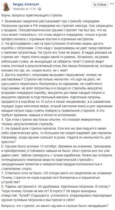 Окупанти за тиждень до керченської бійні навчали артеківців стріляти - Цензор.НЕТ 6201