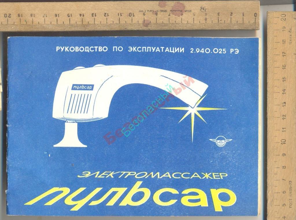 Секс-шопи в СРСР