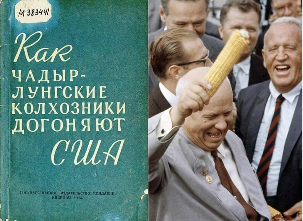 Как СССР пыжился перегнать Америку.