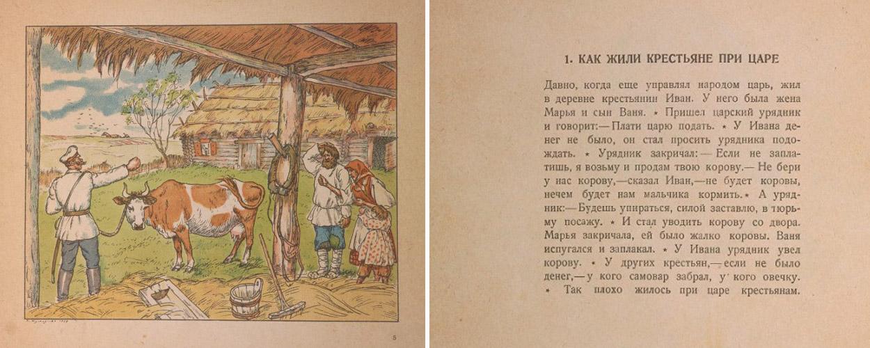 Как начиналась советская пропаганда