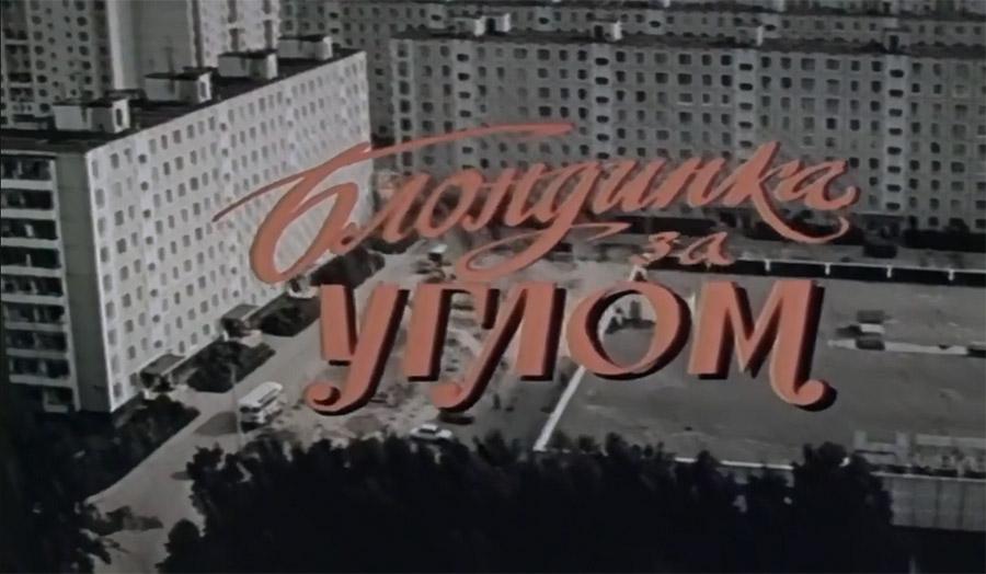 Фильм, который показывает все ужасы советской торговли