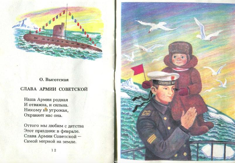 Как в СССР готовили детей к войне.