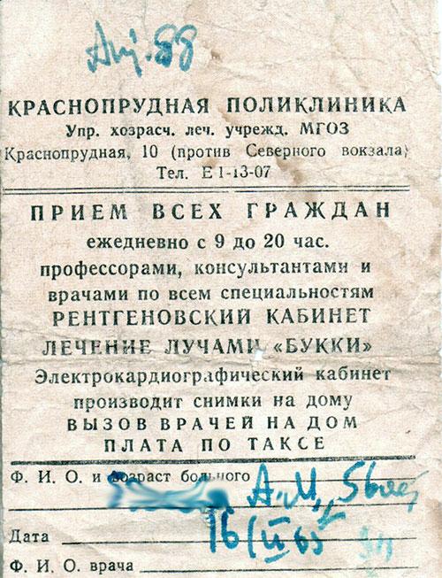 Унижения в советских поликлиниках.
