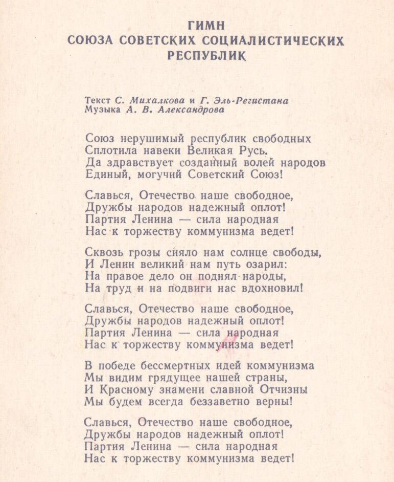 Лживый гимн СССР.