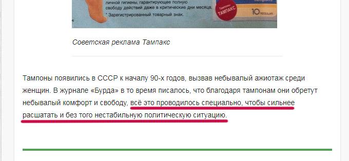 """""""Великий СССР"""": страна с ракетами, но без женских прокладок"""