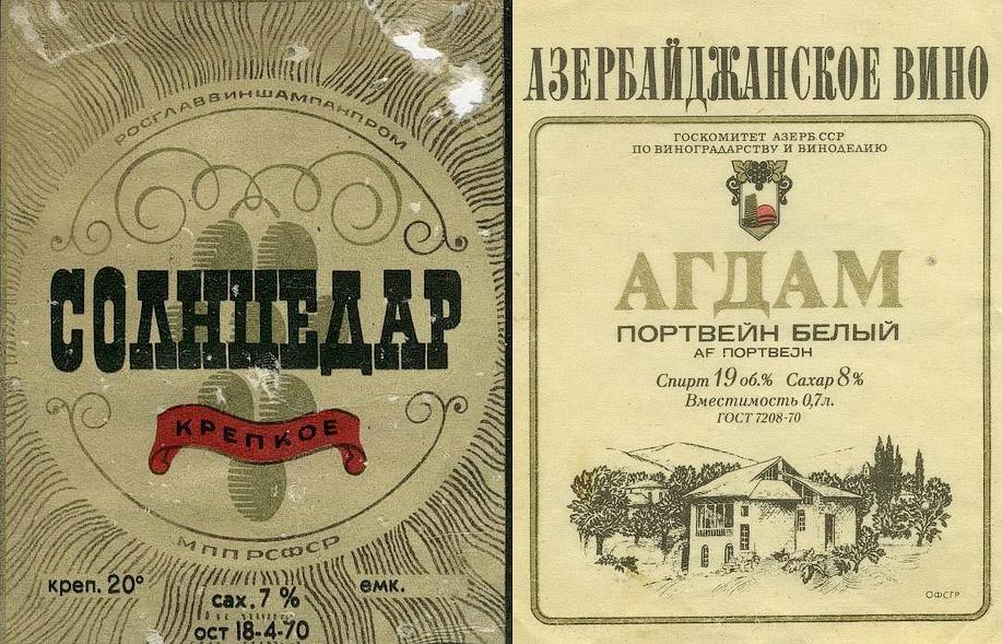 СССР — страна бытового пьянства.