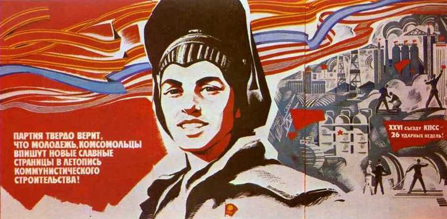 нашему ресурсу, советские открытки о молодежи интересные