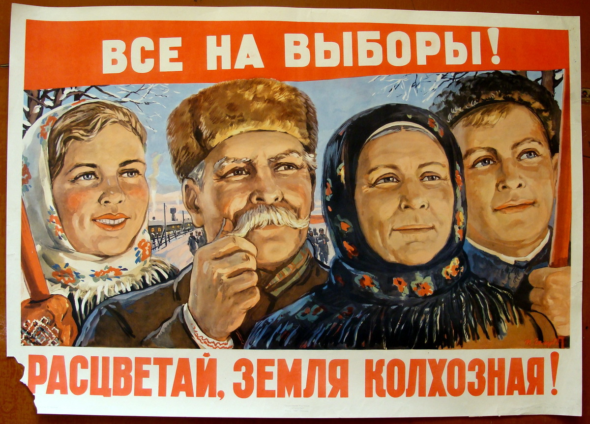 Никакого «СССР» на самом деле не было.