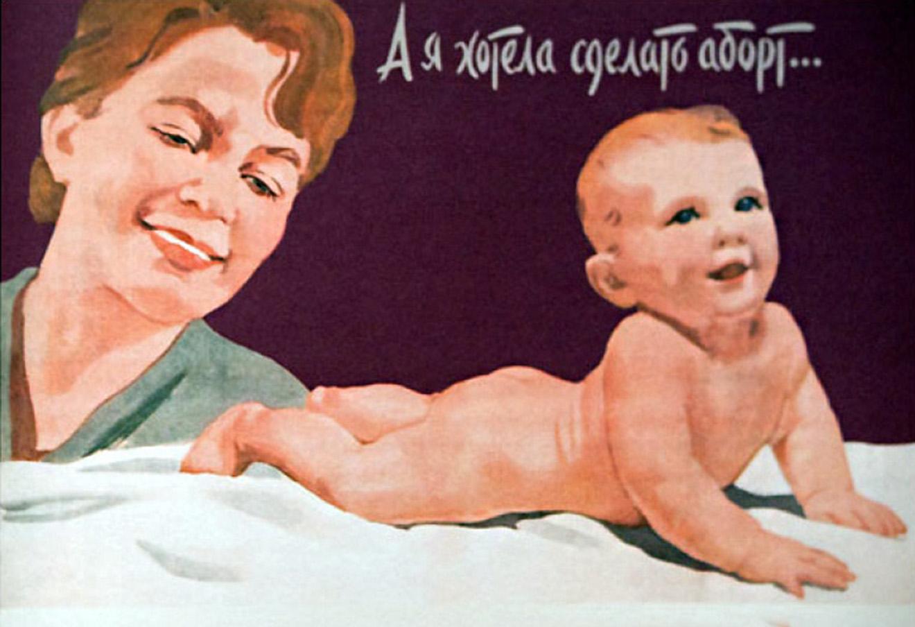 Правда про аборты в СССР. женщины,СССР,диктатура,медицина