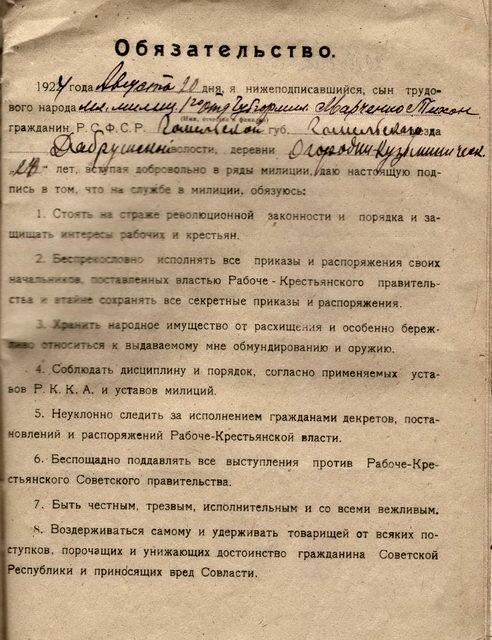 Правда про советскую милицию.