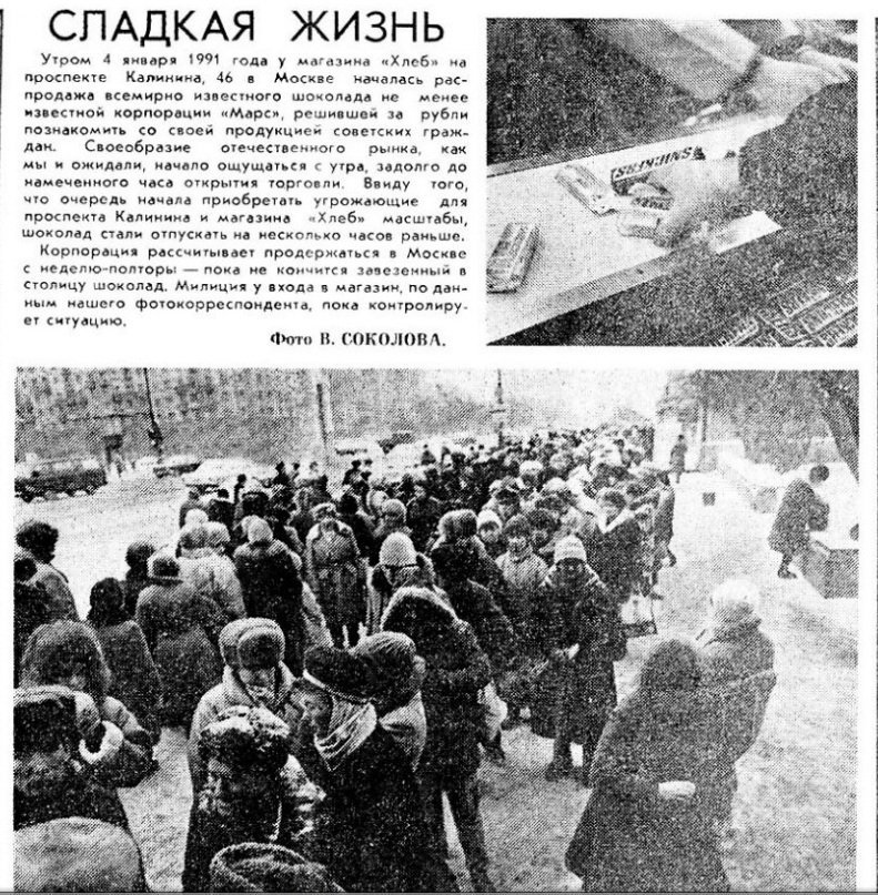 СССР. Очереди за «сладкой жизнью»