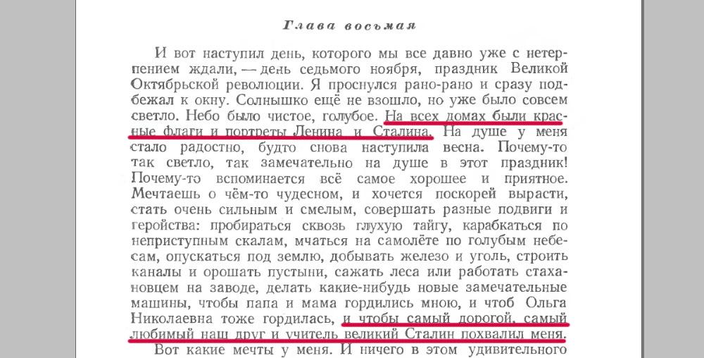 Как Незнайка учил ненавидеть Запад. Носов, книги, Незнайка, Незнайку, книге, Носова, советский, совок, которая, Подписывайтесь, откуда, Запад, денег, хотят, городе, только, будет, Незнайке, Николай, вполне