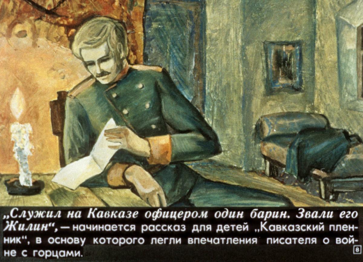 Школьная литература шовинизма.
