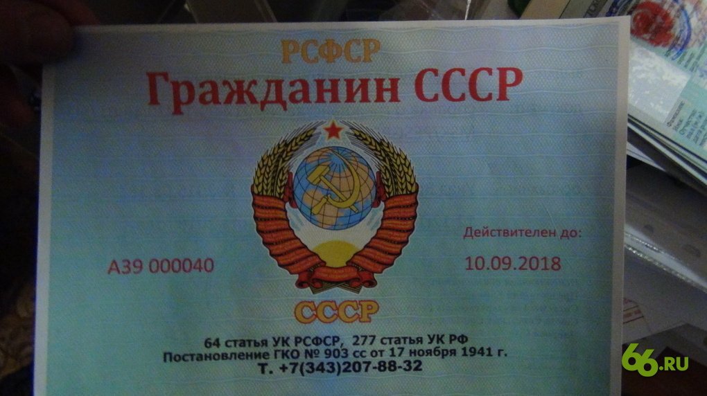 Фанаты СССР идут в атаку.