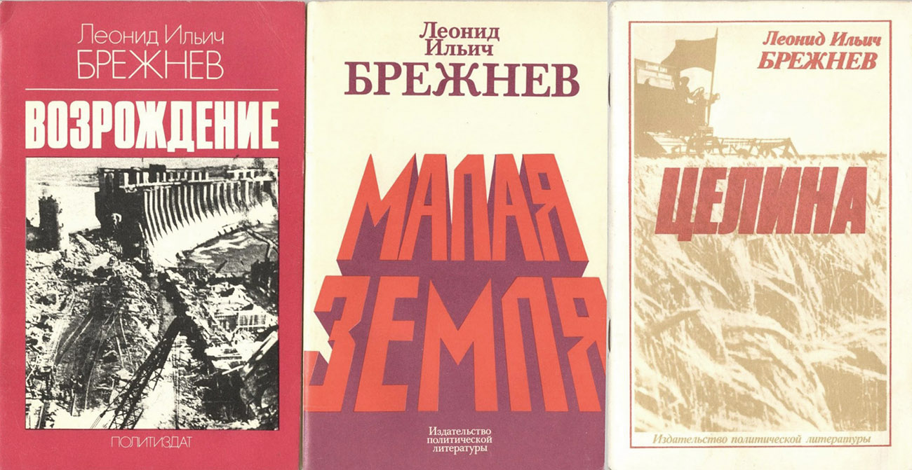 Радянські міфи про Леоніда Брежнєва
