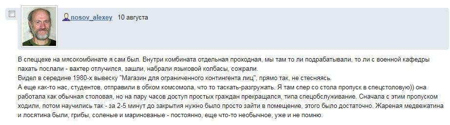 Миф о советских ГОСТах: кто в СССР питался качественной колбасой