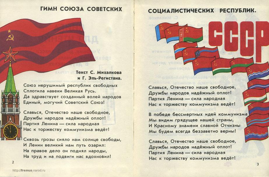 Замаскированные учебники советской пропаганды. 19_1989.jpg