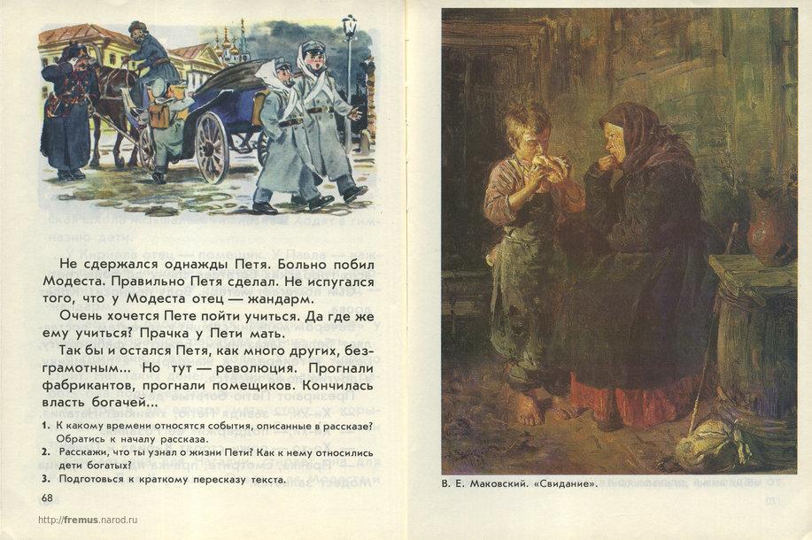 Пропаганда в СССР маскировалась в учебниках. Фото