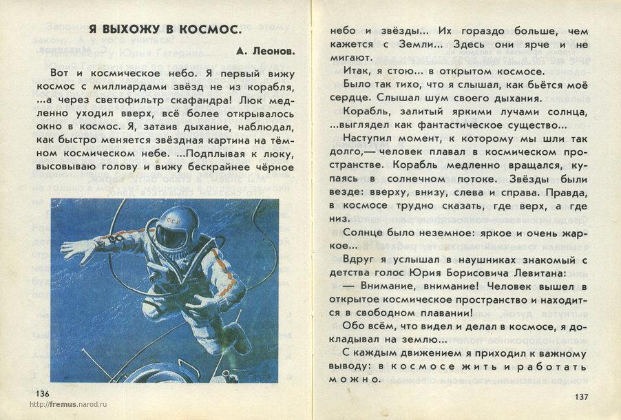 Замаскированные учебники советской пропаганды.