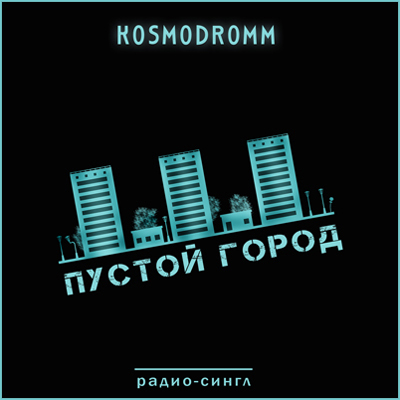 Pustoy_Gorod_Cover(1)