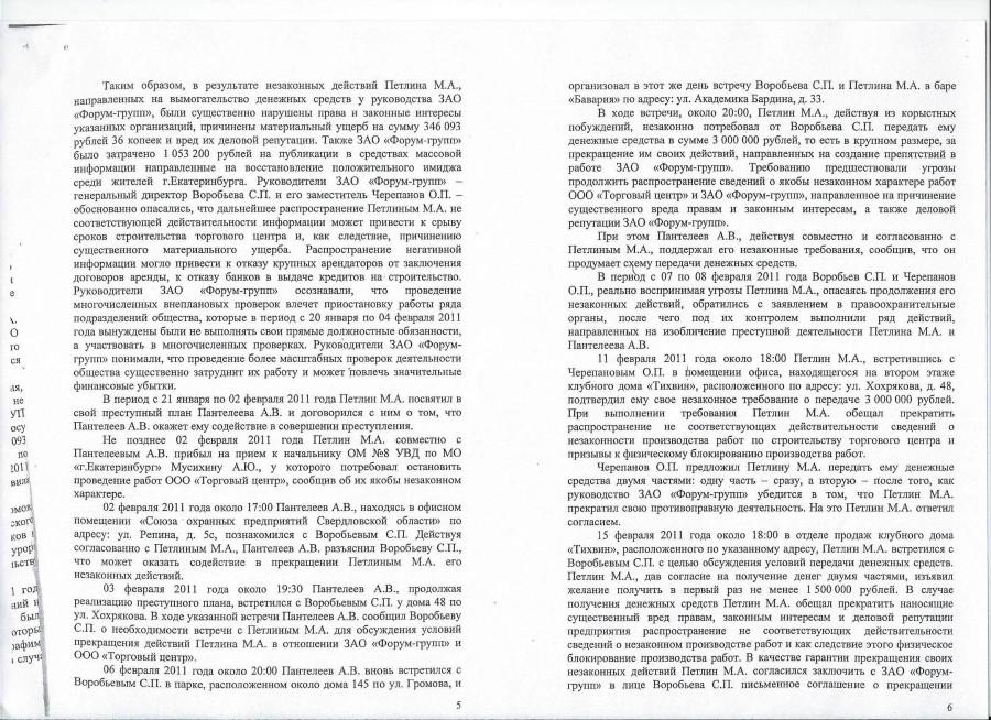 Приговор, лист 3