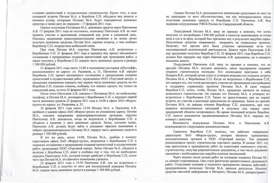 Приговор, лист 4