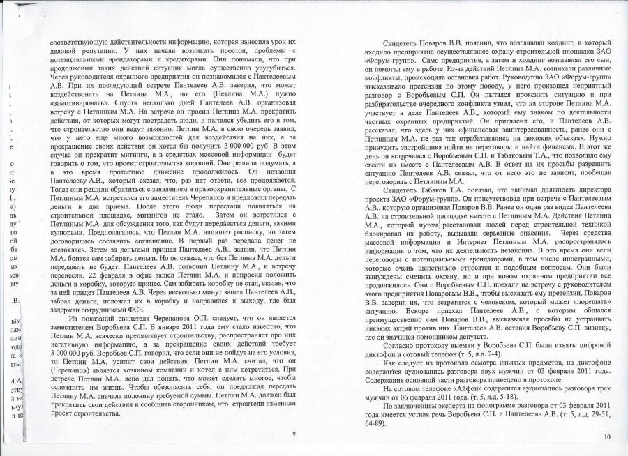 Приговор, лист 5