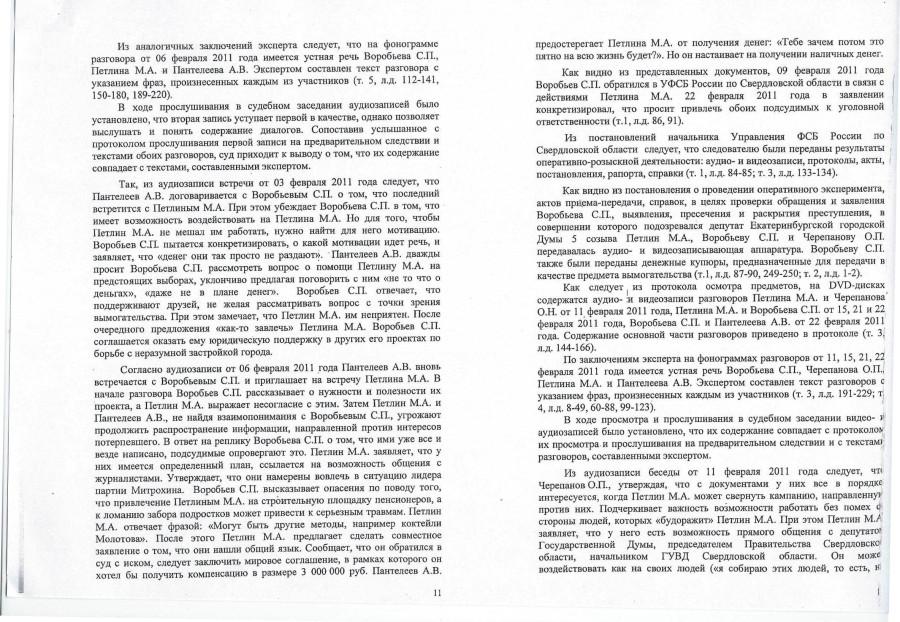 Приговор, лист 6