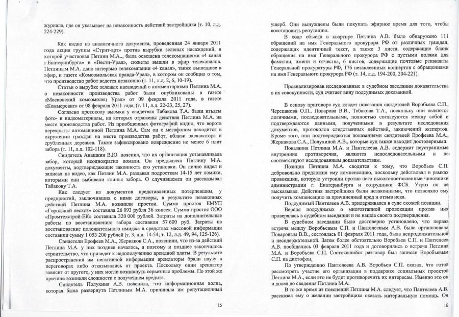 Приговор, лист 8