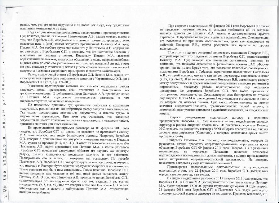 Приговор, лист 9